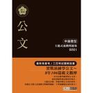 2021高普考/三四等特考適用:國文(公文)主題式進階問題集