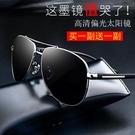 墨鏡男士偏光太陽鏡潮人開車司個性眼鏡 眼睛潮個性眼鏡
