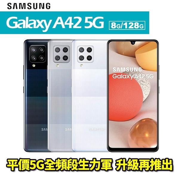 Samsung Galaxy A42 5G手機 6.6吋大螢幕 8G/128G 智慧型手機 24期0利率 免運費