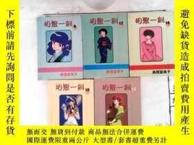 二手書博民逛書店漫畫罕見相聚一刻 9,10,16,17,18 5本合售Y2418