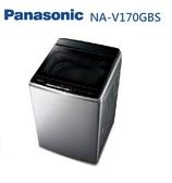 Panasonic 國際牌 NA-V170GBS 17公斤 變頻溫洗直力式洗衣機 不鏽鋼 公司貨 分期0利率