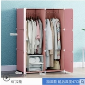 衣櫃簡易衣櫃布藝組裝塑膠家用兒童掛臥室宿舍收納櫃子布衣櫥現代簡約 聖誕節LX