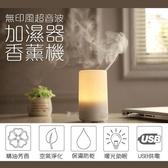 無印極簡風 香薰機 無需棉棒 100ml容量 超聲波 靜音納米 水氧機 加濕器 精油 香氛機 LED小夜燈