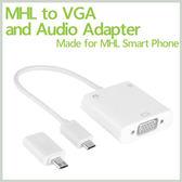 【雙頭 MHL VGA 影音傳輸轉接線】HTC One M9+/M9/M7/Butterfly X920d X920E/J Z321e 手機 影像聲音輸出