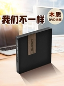 usb光驅外置光驅盒外置dvd刻錄光碟驅器通用