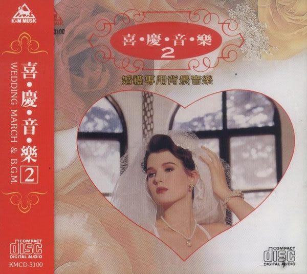 喜慶音樂  2 婚禮專用 CD (音樂影片購)