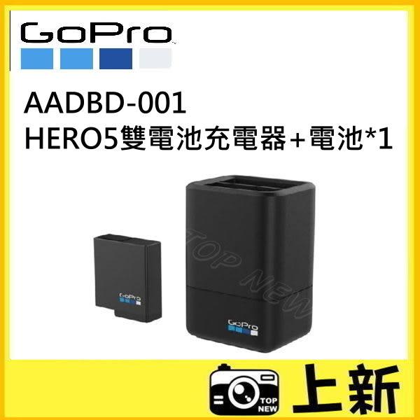 GoPro HERO5 HERO6 HERO7 雙電池充電器 AADBD-001(5D) GoPro充電器含原廠鋰電池 雙充