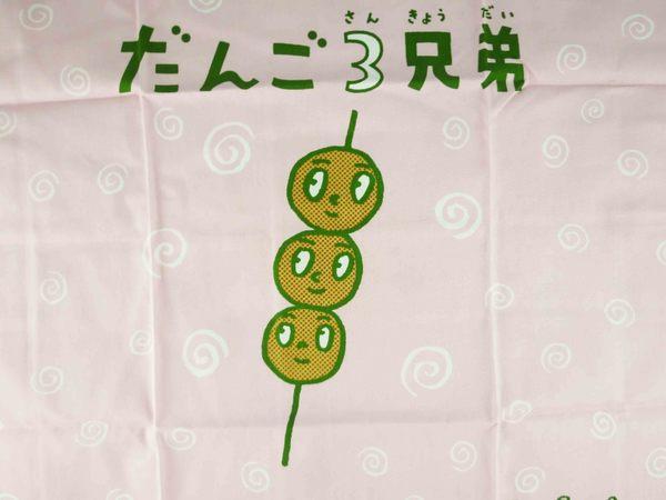 【震撼精品百貨】丸子三兄弟_だんご三兄弟-大方巾-大串粉