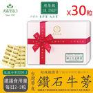 3200:1台灣鑽石牛蒡精華膠囊30粒/盒(經濟包)(素食可)【美陸生技AWBIO】