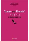 (二手書)You're so French!巴黎女人的日常時尚穿搭手冊
