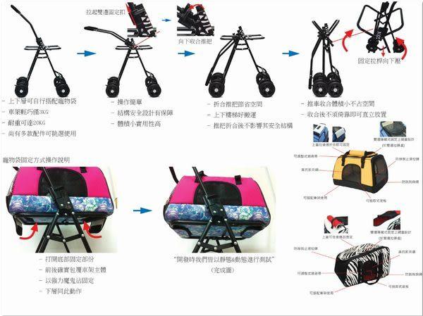 WILL設計+寵物用品 萬搭設計 雙層可拆式推車*繽紛亮眼ZB系列*質感黑