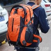 登山包 登山包男戶外旅游背包雙肩旅行包女防水書包大容量休閒輕便運動包 1995生活雜貨