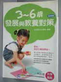 【書寶二手書T1/親子_IHT】3-6歲發展與教養對策_信誼基金編輯部