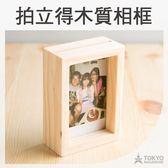 【東京正宗】 自然物語 拍立得 原木 木質 雙面 小相框