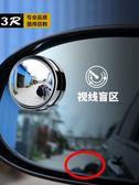 汽車后視鏡小圓鏡360度可調廣角倒車鏡子反光鏡盲點鏡高清輔助鏡 WD 薔薇時尚