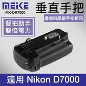 【D7000 電池手把】公司貨 一年保固 Meike 美科 MK-D7000 同 Nikon MB-D11