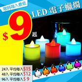 LED 電子蠟燭  蠟燭燈 造型燈 最低只要$9 裝飾燈 增加浪漫氣氛又環保 黃/白/綠/粉紅/紅/藍 可選