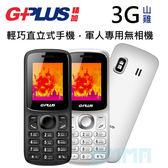 免運 現貨 G-Plus 山雞 3G  無照相 軍人 部隊 公務 長輩 直立式手機 (亞太3G不適用、其餘電信皆可)