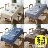 純色北歐網紅布藝桌布休閒防水防油防燙免洗茶幾餐桌布pvc塑料長方形 NMS名購居家