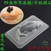 塑料pp魚形模年糕鯉魚模具鮮鴨血模具布丁模【步行者戶外生活館】