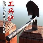 工兵鏟多功能小號軍工用鐵鍬鏟子釣魚戶外用品錳鋼摺疊兵工鏟中國 「雙10特惠」