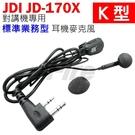 JDI JD-170X 標準耳機麥克風 標耳 對講機用 耳機麥克風 耳麥 台灣製造 K型 JD170