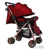 嬰兒推車可坐可躺輕便摺疊0/1-3歲寶寶兒童簡易便攜式小孩手推車igo 3c優購