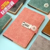 日記本密碼本帶鎖手賬本記事本創意Diary筆記本子復古加厚 鉅惠85折