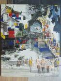 【書寶二手書T7/收藏_XFJ】上海崇源2009年秋季大型藝術品拍賣會(第二場)_近現代書畫(二)_2009/12/25