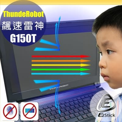 【Ezstick抗藍光】ThundeRobot 飆速雷神 G150T 系列 防藍光護眼螢幕貼 靜電吸附(可選鏡面或霧面)