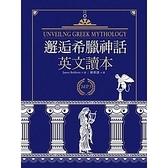 邂逅希臘神話英文讀本(精裝典藏版)(25K + 1MP3)