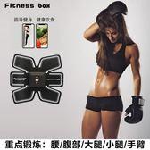 腹肌帖懶人仰臥起坐健身器材家用收腹器腹肌貼智慧健身儀馬甲線腹肌輪 貝芙莉女鞋