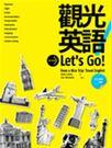(二手書)觀光英語Let's Go! (...