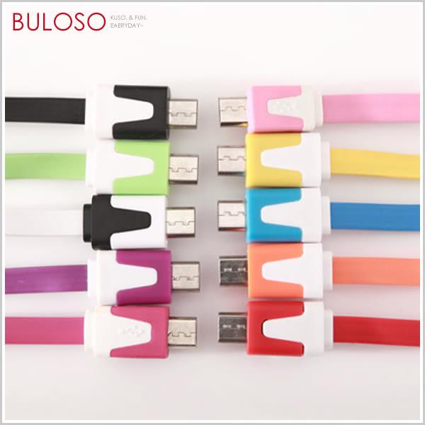 《不囉唆》繽紛10色充電組 彩色/麵條/扁線/Micro/USB/三星/HTC/傳輸/充電(不挑色/款)【Y267410】