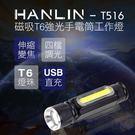 磁吸T6強光手電筒工作燈 COB 露營燈...