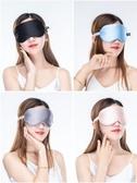 真絲蒸汽眼罩充電寶usb電熱加熱發熱眼貼緩解疲勞護眼睛眼部錢夫人小鋪