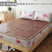 La Veda【棉織帶透氣網布炭化麻將涼蓆】單人3x6尺