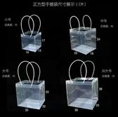 禮袋10只方形透明手提袋禮盒花袋抖音網紅創意花束禮袋甜品蛋糕手拎袋-快速出貨