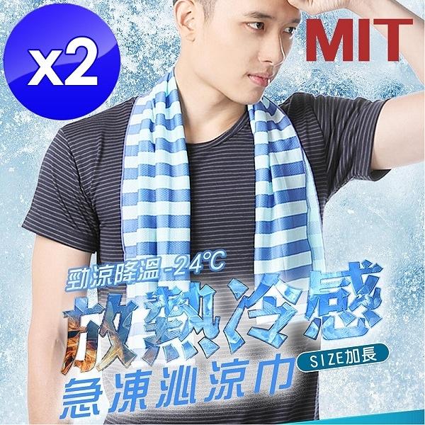 【m.s嚴選】台灣製加長版瞬間急凍涼感巾-2入