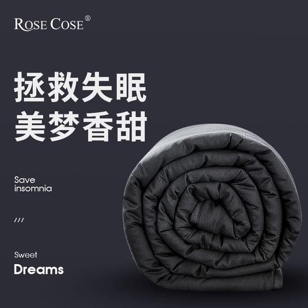 ROSECOSE重力毯助眠減壓力改善失眠快速入睡新疆棉陳學冬同款被子 初色家居館