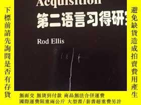 二手書博民逛書店罕見第二語言習得研究Y272891 Rod Ellis 上海外語