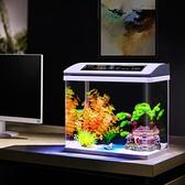 水族箱 魚缸水族箱客廳小型桌面創意玻璃免換水生態迷你自循 晶彩 99免運LX