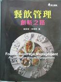 【書寶二手書T7/大學商學_WEF】餐飲管理:創新之路(二版)_高秋英