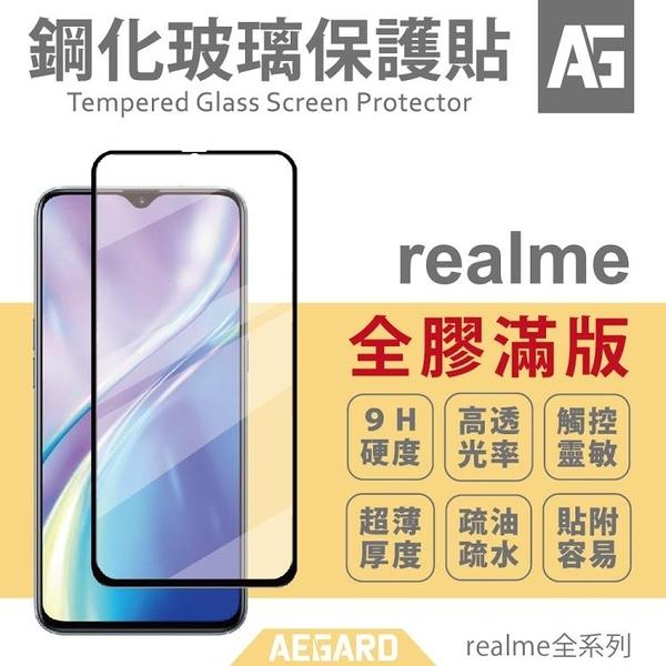 realme 全膠滿版 玻璃貼 保護貼 霧面 防窺 適用3 5 6 6i XT X3 X50 pro C3