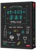 世界上最簡單的選酒法:一書讀懂葡萄酒、日本酒、雞尾酒!72個一看就會的入門必備常