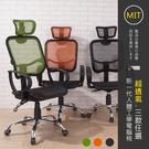 (三色可選)台灣製 人體工學全網透氣電腦椅 辦公椅 工作椅 滑輪椅子 家美