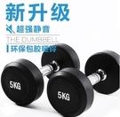 包膠啞鈴男士練臂肌健身器材家用橡膠固定20公斤30kg啞鈴女壹對 MKS免運