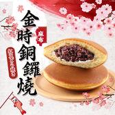 【愛上新鮮】麻布金時銅鑼燒(8/盒)3盒