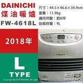 【配件王】日本代購 空運 DAINICHI 煤油暖爐 電暖爐 FW-4618L 8坪 油箱9L 40秒點火