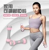 現貨 啞鈴女士啞鈴重量可調節搖擺鈴壺鈴槓鈴短槓女士塑形健身用品塑形神器igo